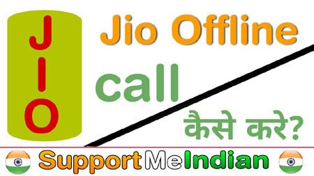 Jio Offline Call kaise kare