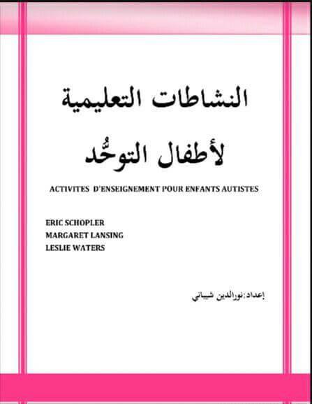 كتاب التوحد وطيف التوحد pdf