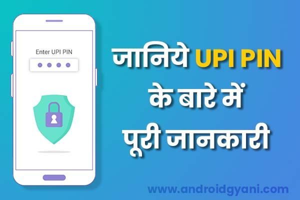 UPI PIN Means In Hindi? UPI PIN Kya Hota Hai?