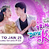"MAYWARD'S ""PRINCESS DAYAREESE"" Airs on Sky Movie Pay-Per-View This New Year"