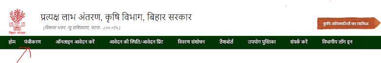 DBT Agriculture Bihar Goverment