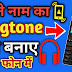 Apne name ka ringtone kaise banaye kaise download kare // अपने नाम का Ringtone कैसे बनाये और कैसे download करे