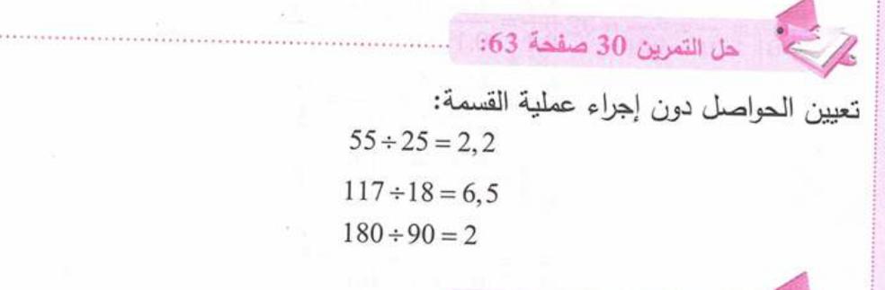 حل تمرين 30 صفحة 63 رياضيات للسنة الأولى متوسط الجيل الثاني
