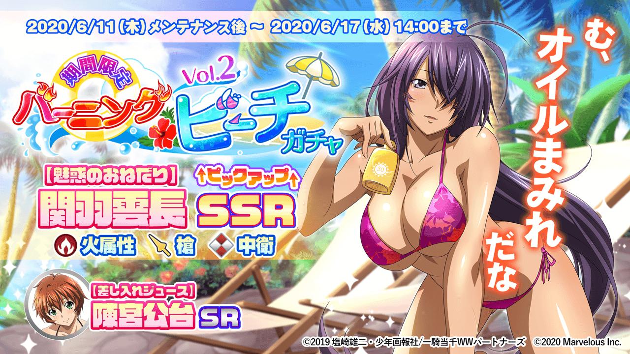 Ikki Tousen: Extra Burst - Limited Summer Unchou Kanu