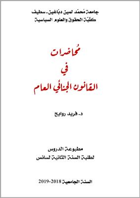 محاضرات في القانون الجنائي العام من إعداد د. فريد روابح PDF