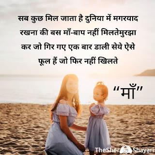maa shayari in hindi two lines