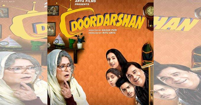 Doordarshan movie review and songs