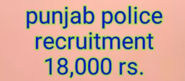 punjab police recruitment 2020 apply online: Notification Out Now Total Vacancy 375