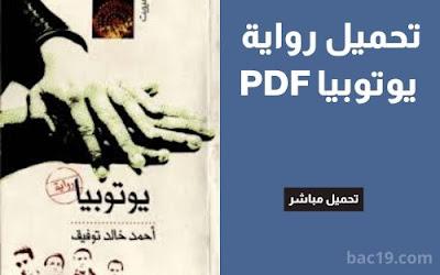 تحميل رواية يوتوبيا pdf