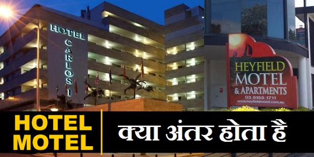 HINDI GK | HOTEL और MOTEL में क्या अंतर होता है