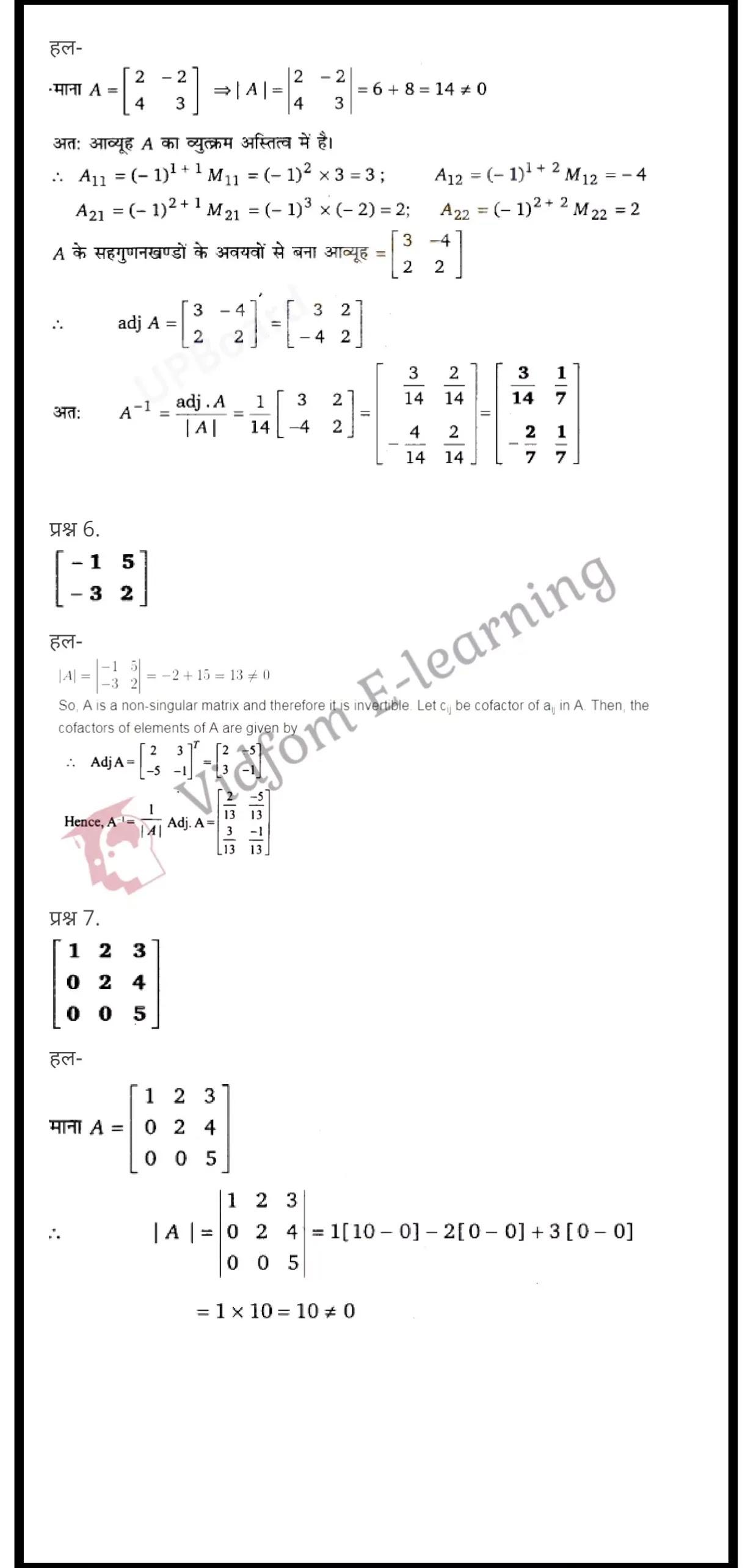 class 12 maths chapter 4 light hindi medium 25