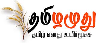 Tamilamuthu