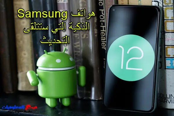 Android 12: ما هي هواتف Samsung الذكية التي ستتلقى التحديث؟