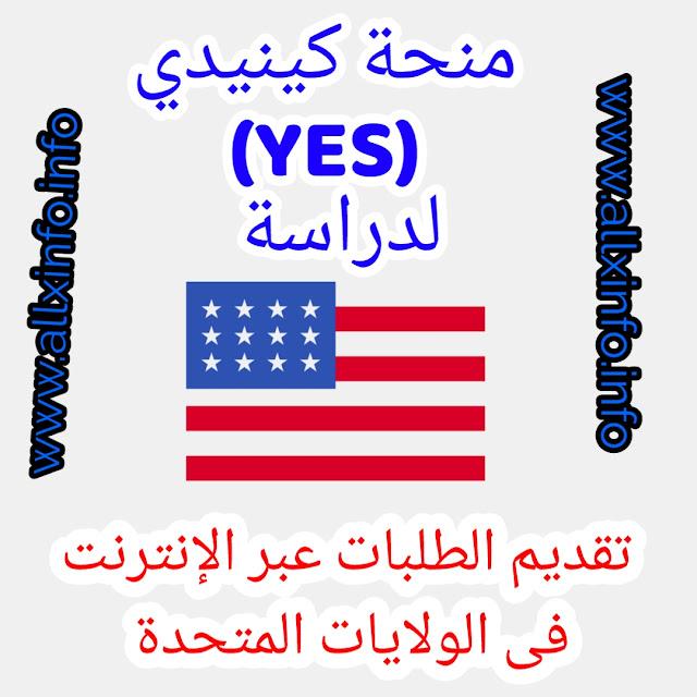منحة كينيدي (YES)  لدراسة تقديم الطلبات عبر الإنترنت فى الولايات المتحدة