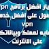 اختيار افضل برنامج vpn  للحصول على أفضل خدمة VPN حماية عملك وبياناتك على الانترنت