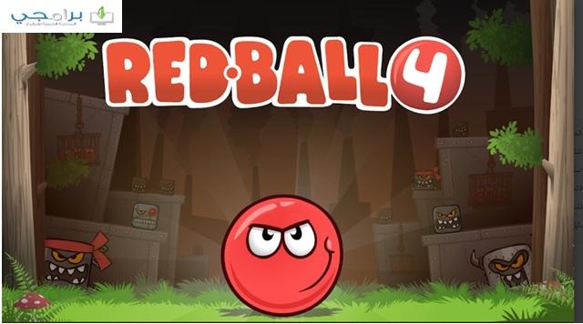 تحميل لعبة الكرة الحمراء bouncing balls للكمبيوتر و الموبايل الاندرويد مجانا برابط مباشر ميديا فاير