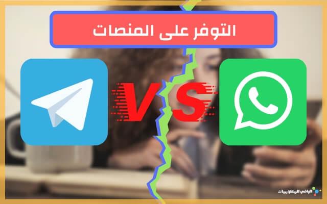 واتساب أم تيليجرام: من هو أفضل تطبيق مراسلة؟
