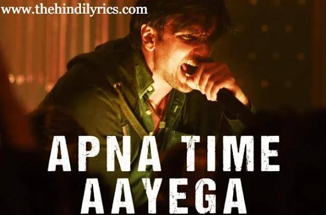 APNA TIME AAYEGA LYRICS – Gully Boy  Ranveer Singh