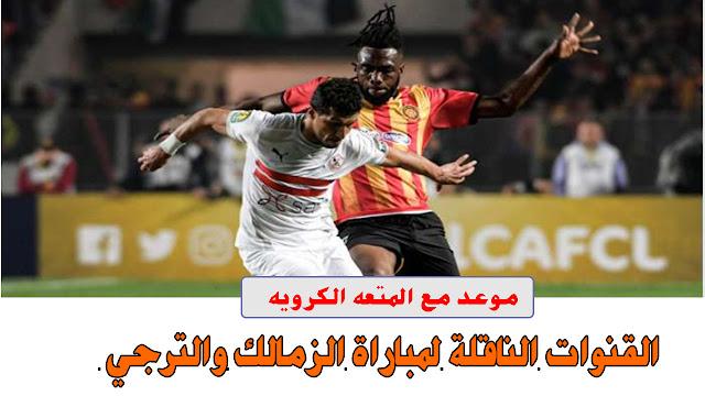 القنوات الناقلة لمباراة الزمالك والترجي في دوري أبطال إفريقيا 2021