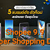 Shopee 9.9 Super Shopping Day สุดยอด 5 สมาร์ทโฟนแบรนด์ดัง โปรสุดโดน!