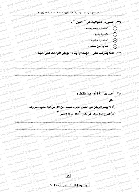 02-Arabic2019-2020_017