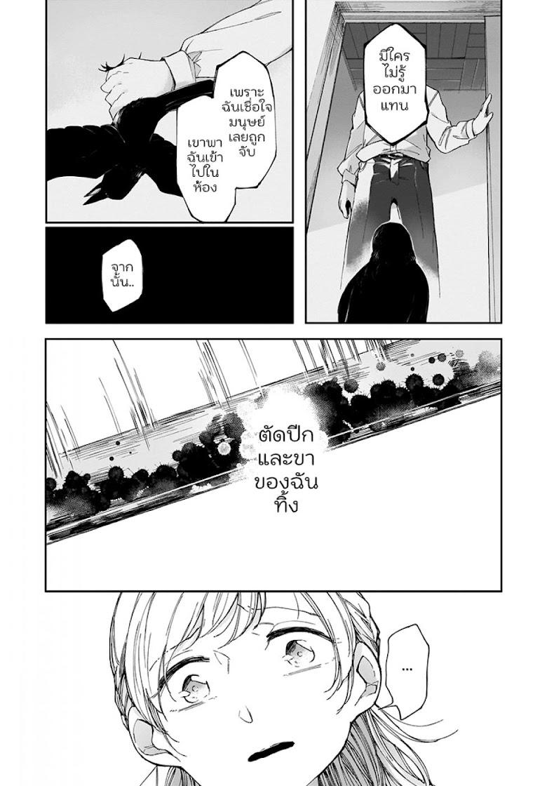 Dear NOMAN - หน้า 18