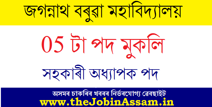 J.B. College, Jorhat Recruitment 2020 :