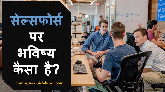 सेल्सफोर्स पर भविष्य कैसा है? [How is the future on Salesforce? in Hindi]