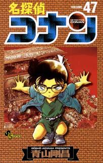 名探偵コナン コミック 第47巻 | 青山剛昌 Gosho Aoyama |  Detective Conan Volumes