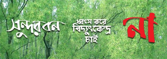 পাগলও নাকি নিজের ভালো বুঝে অথচ বাংলাদেশ নিজের ভালোটা বুঝে না যা ভিডিওটি দেখলেই বোঝা যায়