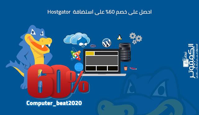 احصل على خصم 60% على استضافة Hostgator