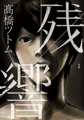 Zankyô de Tsutomu Takahashi