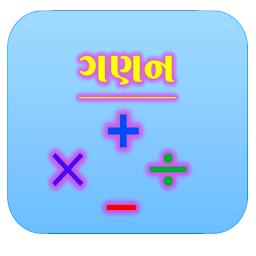 GANAN | ગણન | APP | MATHS | Addition | Subtraction | Multiplication | Division