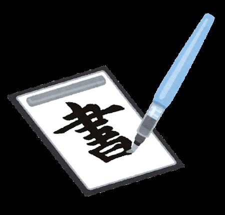 習字のイラスト(水筆)
