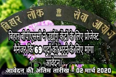 बिहार बीपीएससी ने उद्योग केंद्रों के लिए प्रोजेक्ट मैनेजर कि 69 पर्दो को भरने के लिए मांगा आवेदन