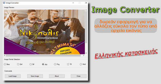 Image Converter - Δωρεάν πρόγραμμα για εύκολη μετατροπή εικόνων