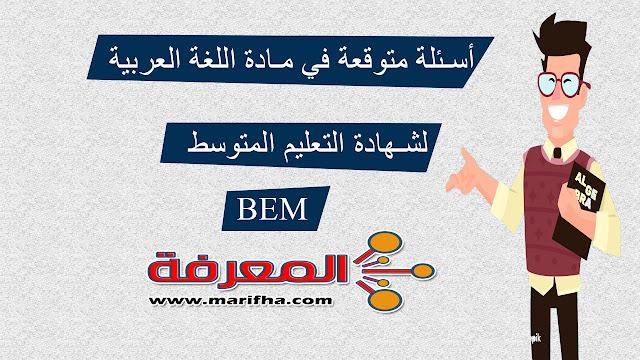 أسئلة متوقعة في اللغة العربية لشهادة التعليم التموسط Bem