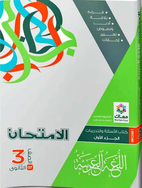 كتاب الامتحان عربى 3 ثانوى 2021 جزء الشرح