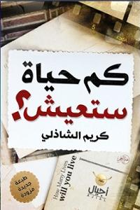 كتاب كم حياة ستعيش pdf - كريم الشاذلي