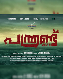 Panthrand Malayalam movie, www.mallurelease.com