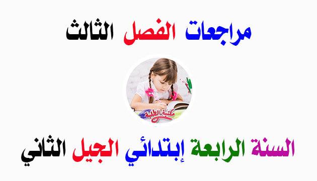 مراجعات و تمارين مريم بوخشم الفصل الثالث السنة الرابعة إبتدائي الجيل الثاني
