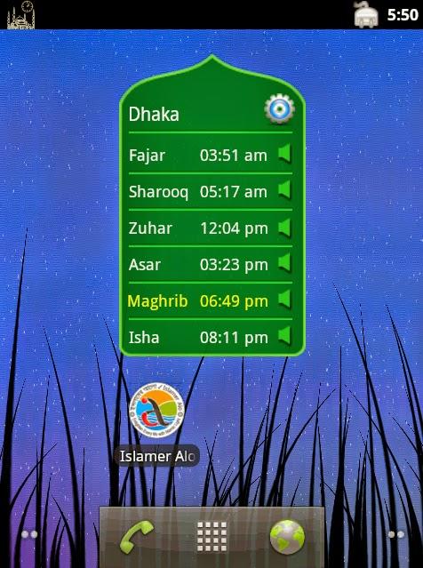 Android মোবাইলের জন্য নিন নামাযের সময়, আযান ও ক্বিবলার দিক জানার সফটওয়ার!