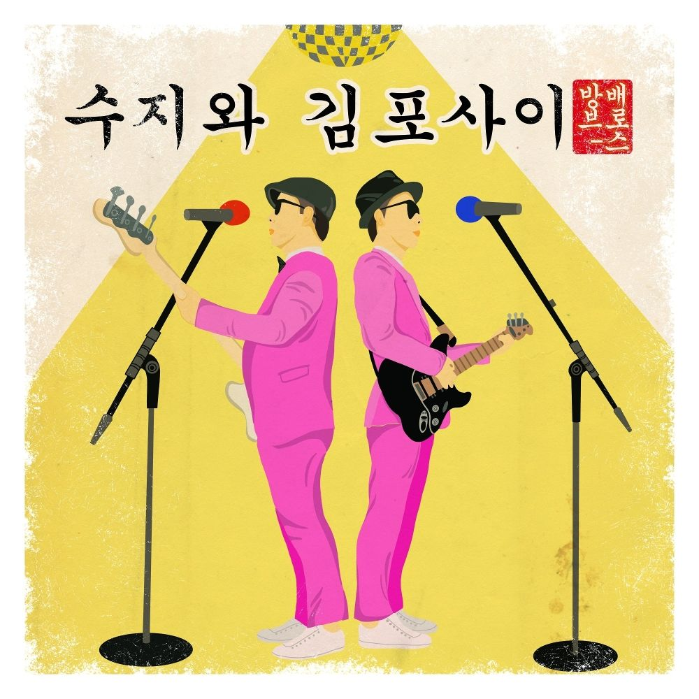 Bangbae Bros – Between Suji and Gimpo – Single