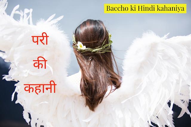 कहानियाँ Baccho ki Hindi kahaniya : Pari ki kahani - Kahaniya for Hindi