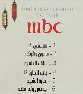 مسلسلات وبرامج رمضان 2016 علي قانة mbc 1
