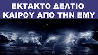 Η κακοκαιρία πλησιάζει την Αττική – Πού και πότε θα χτυπήσει....