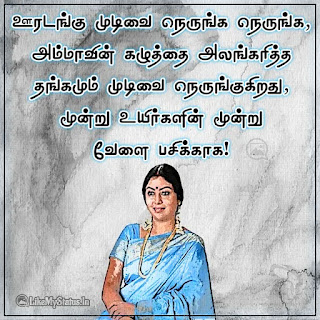 Lockdown tamil quote image