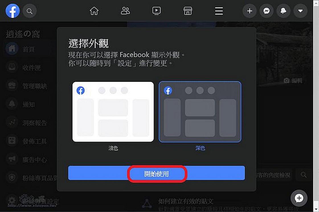Facebook 介面全新改版