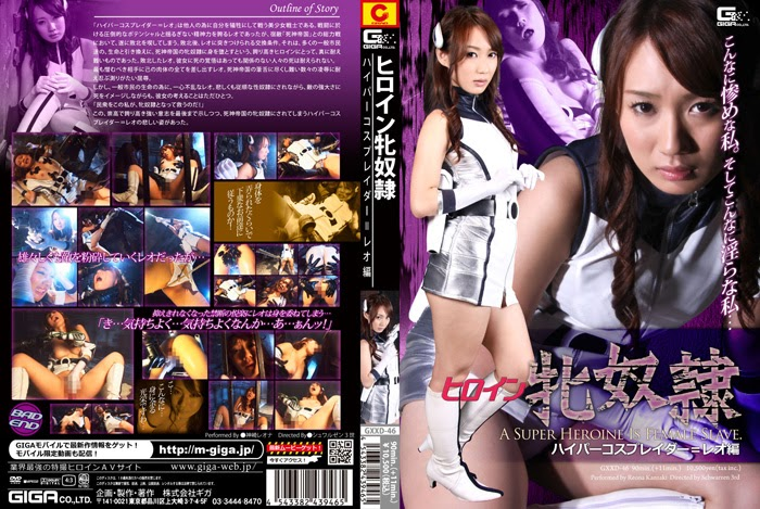 GXXD-46 Heroine Feminine Servant – Hyper Cosplayder Reo