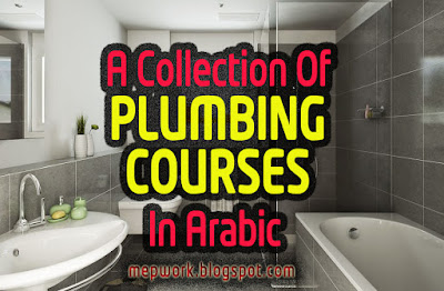 Arabic, Courses, PDF, Plumbing,
